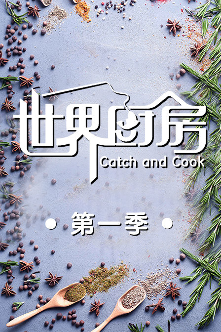 世界厨房Catchandcook 第一季