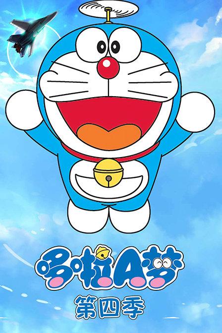 哆啦A梦 第四季海报