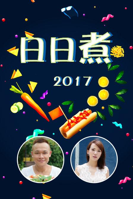 日日煮 2017海报