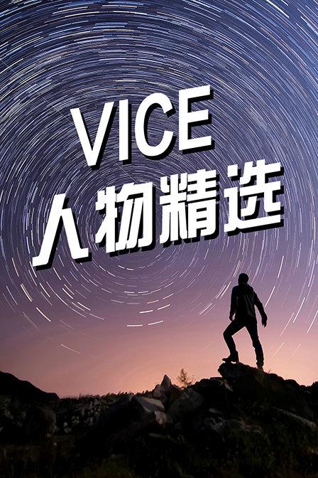 VICE 肖像|冻不死的荷兰冰人