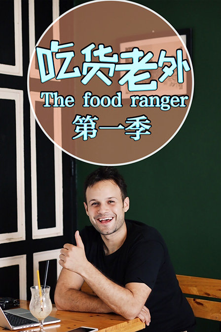 吃货老外The food ranger 第一季