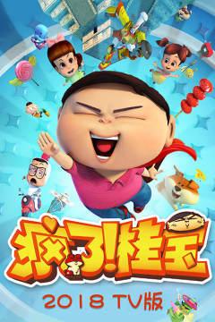 疯了!桂宝2018 TV版