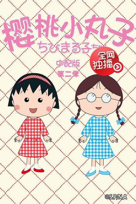 樱桃小丸子 第二季 下 中配版