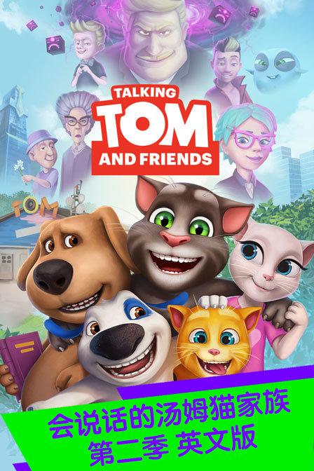 会说话的汤姆猫家族 第二季 英文版