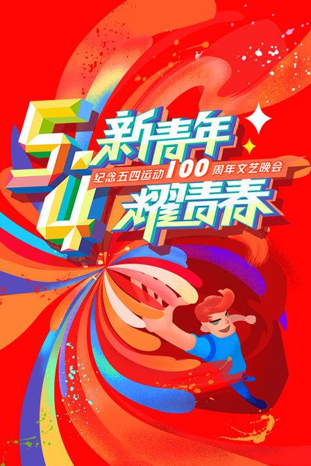 新青年耀青春纪念五四运动100周年文艺晚会海报剧照