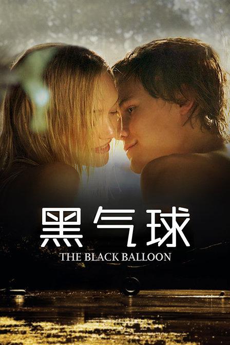 黑气球海报剧照
