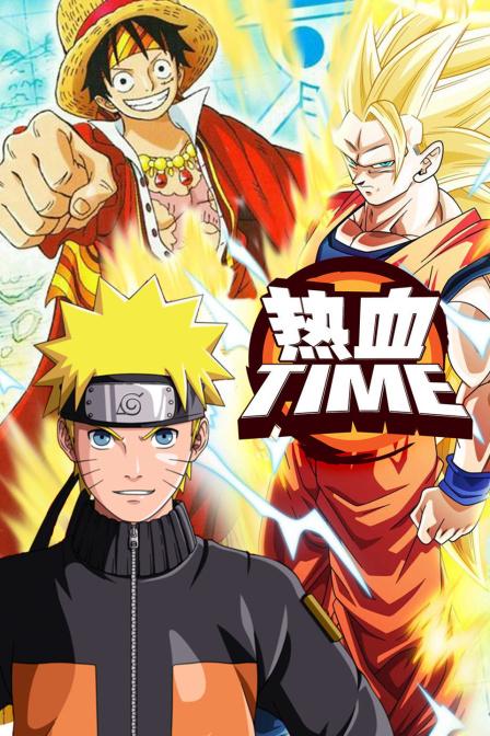 热血Time
