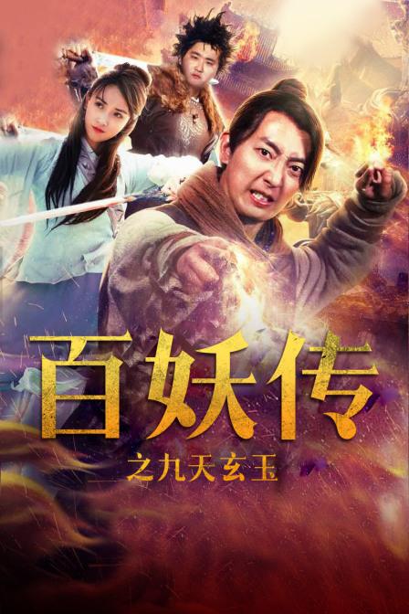 《百妖传之九天玄玉》电影高清在线观看