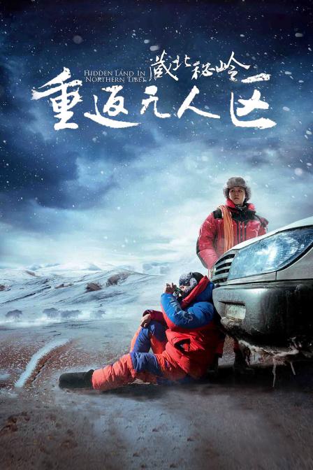 藏北秘岭:重返无人区