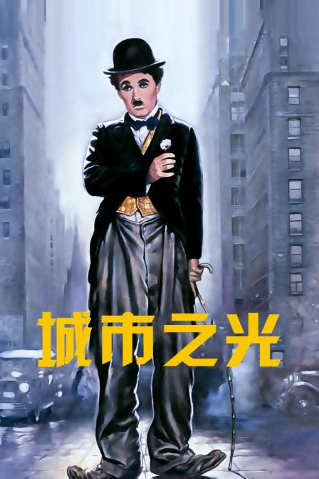 《城市之光》电影高清在线观看
