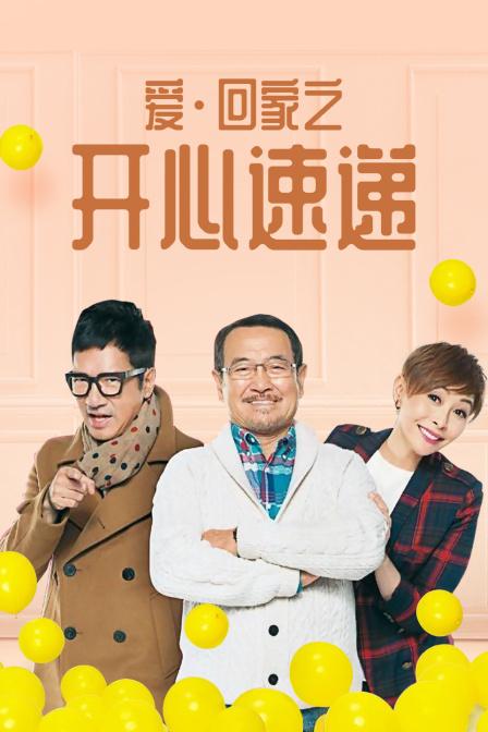爱回家之开心速递[601-841集]TVB粤语版