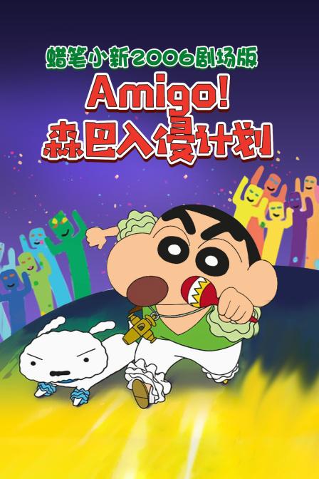 蜡笔小新2006剧场版 Amigo!森巴入侵计划