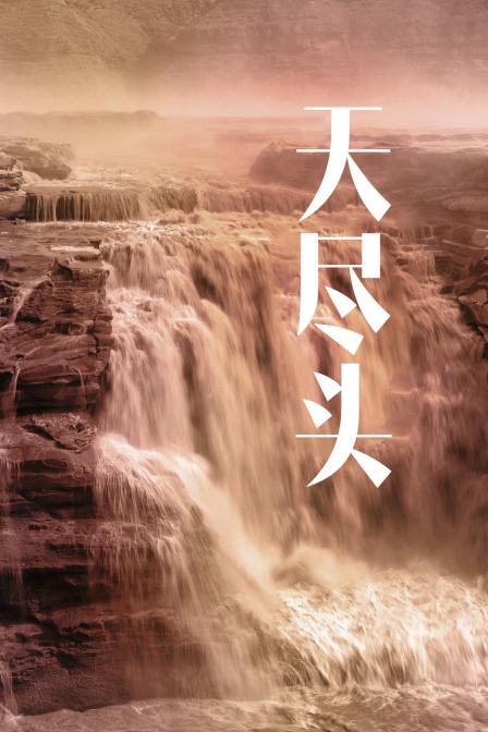 《天尽头》电影高清在线观看