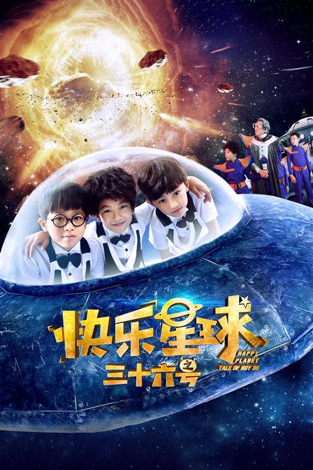《快乐星球之三十六号》电影高清在线观看