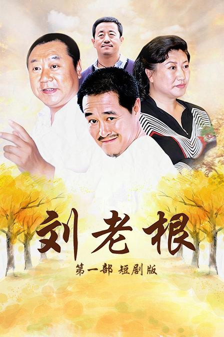刘老根 第一部 短剧版