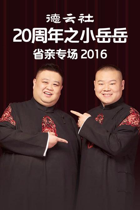 德雲社20週年之小嶽嶽省親專場2016