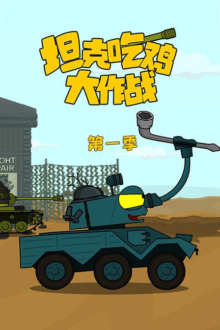 坦克吃鸡大作战第一季