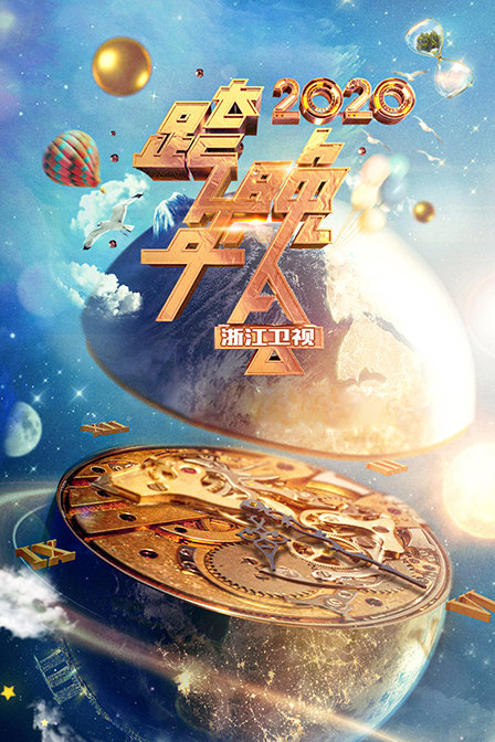 浙江卫视跨年晚会2020海报剧照