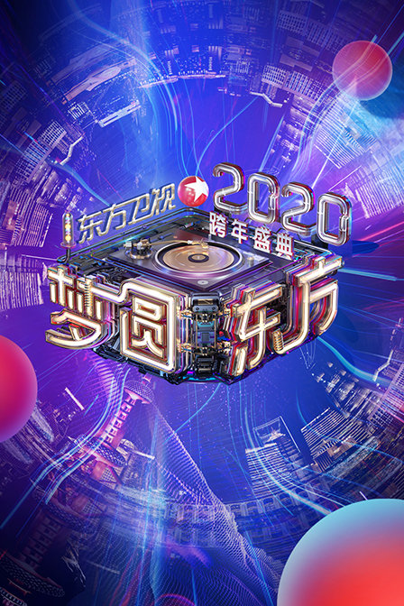 东方卫视梦圆东方跨年盛典2020海报剧照