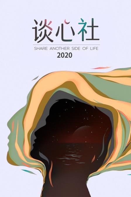 谈心社 2020