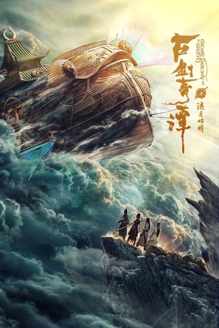 《古剑奇谭之流月昭明》电影高清在线观看