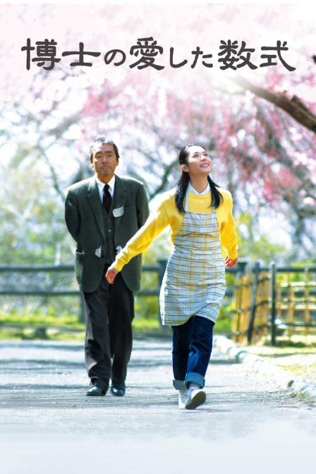 《博士的爱情方程式》电影高清在线观看