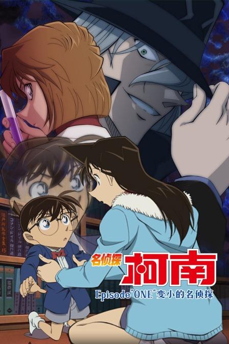 """名侦探柯南 Episode/""""ONE/""""变小的名侦探"""