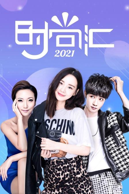 时尚汇2021