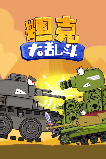 坦克大乱斗