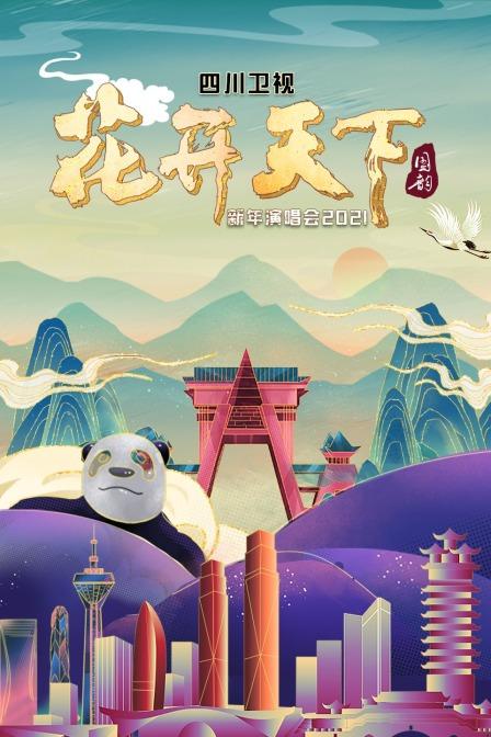 """四川卫视""""花开天下国韵""""新年演唱会 2021"""
