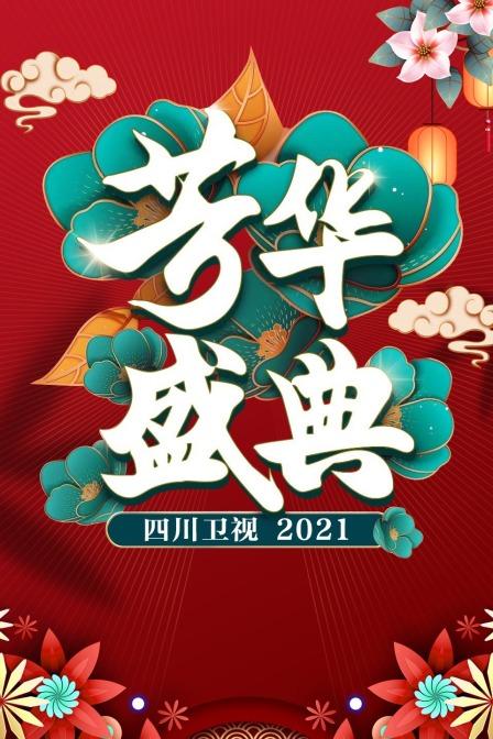 四川卫视芳华盛典 2021