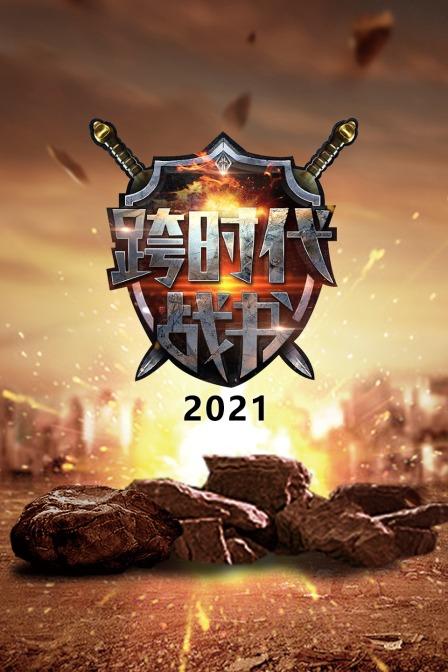 跨时代战书 2021