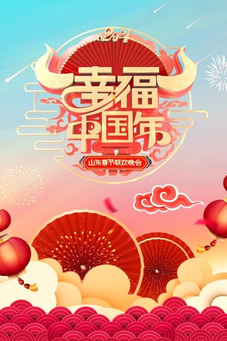幸福中国年·山东春节联欢晚会 2021