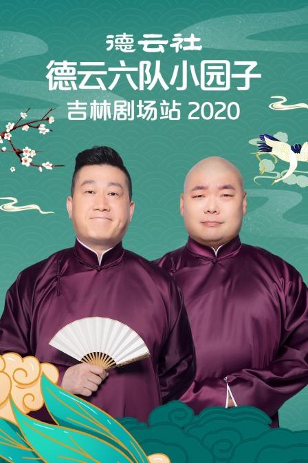 德云社德云六队小园子吉林剧场站 2020