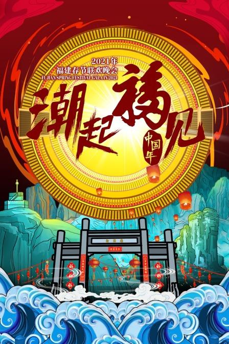 潮起福见中国年·福建春节联欢晚会 2021