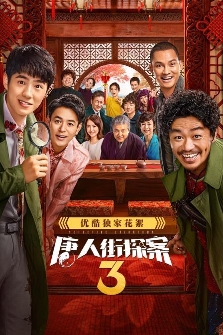 《唐人街探案3》优酷独家花絮