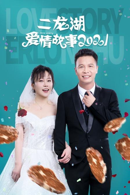 二龙湖爱情故事 2021