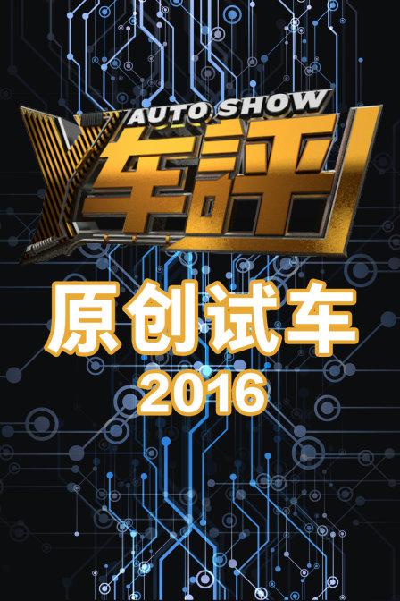Y车评原创试车2016