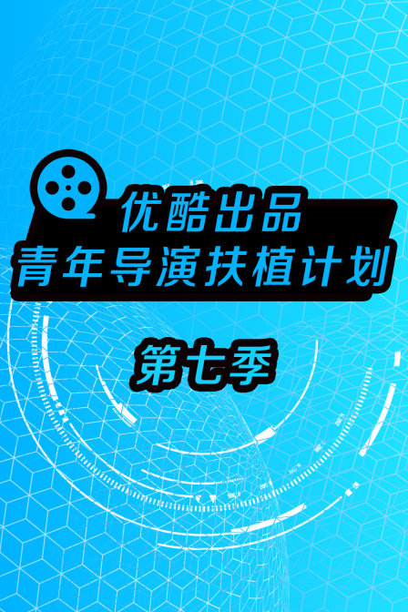 优酷出品—青年导演扶植计划第七季海报剧照