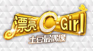 《漂亮C-Girl》