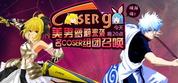 Coser Go