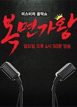蒙面歌王(韩版)
