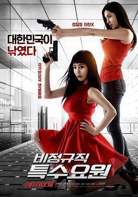 Bijeongkyujik Teuksuyowon