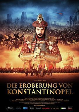 征服1453