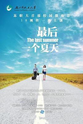 最后一个夏天