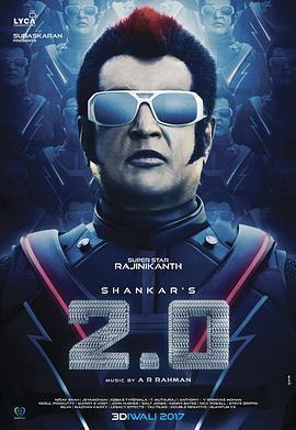 宝莱坞机器人2.0:重生归来的海报
