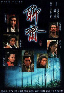 聊斋1996