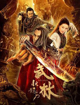 武林:恍魂刀(微电影)