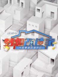 梦想改造家第四季