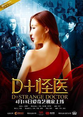 D+怪医(HD高清)